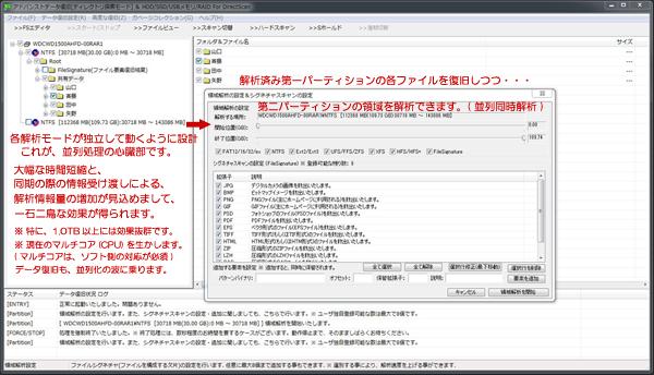 並列同時解析_機能限定版