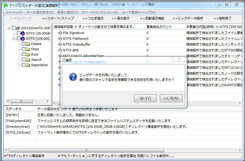 データ復旧ソフトウェア