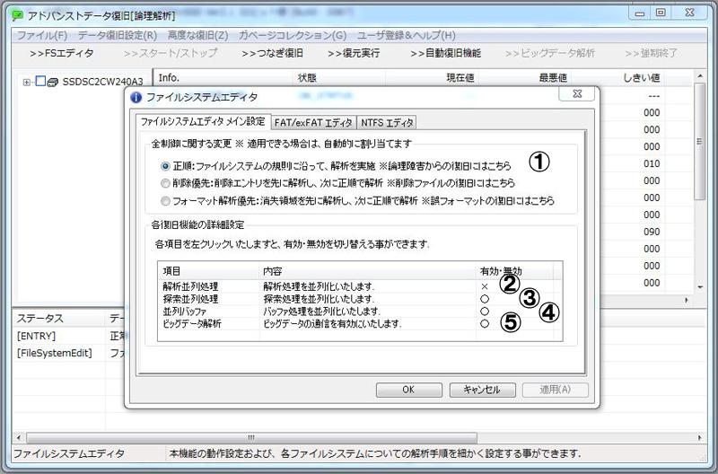 ファイルシステムエディタメイン