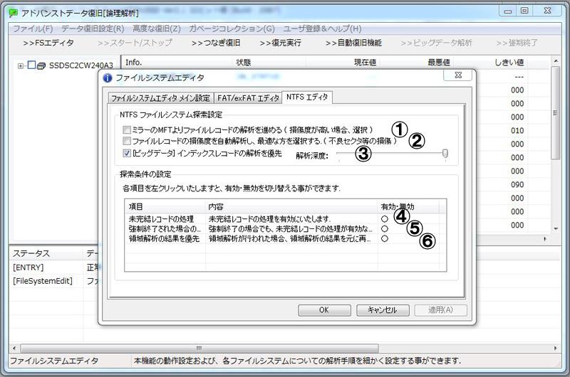 NTFSファイルシステムエディタ